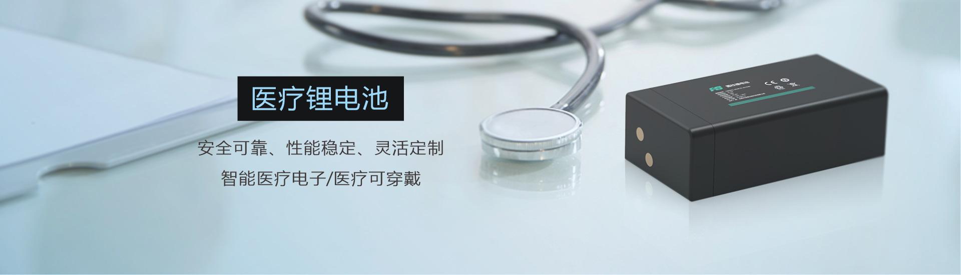 医疗锂电池